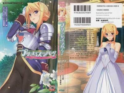 Utsusemi x Yoshi Hyuuma, Komori Kei - Princess Lover! Sylvia van Hossen no Koiji vol.2