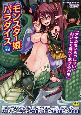 Anthology Monster Musume Paradise vol.1