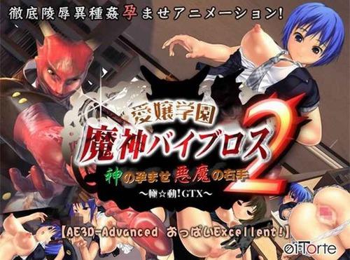 Girls Academy Genie Vibros 2 - The Right Hand of God - Extreme Anime! GTX