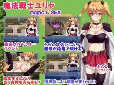 Maho Senshi Yuria -Magic & Sex-