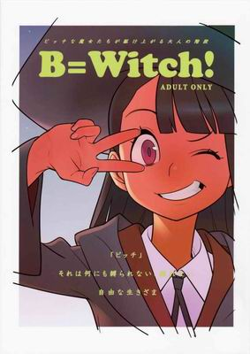 [Hamanasu Chaya (Hamanasu)] B=Witch! (Little Witch Academia) (C84)