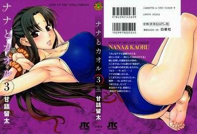 Amazume Ryuta - Nana to Kaoru vol.03 comic
