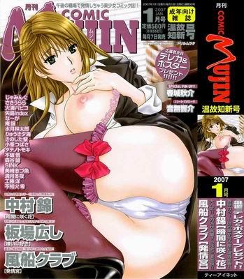Comic Mujin 2007-01 comic