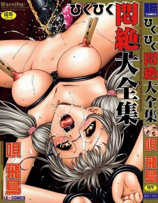 Bai Asuka - Hikuhiku Monzetsu Ozenshuu (It is Encyclopedias Collection of the Girl who is in Agony and Faints by Pleasure)