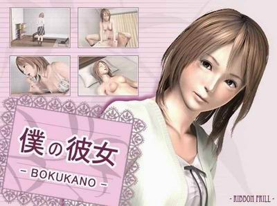 BOKUKANO - Me and my Girlfriend (English translated version) - Animation, Oral Download PC