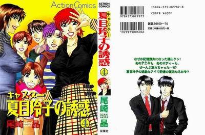 Ozaki Akira - Caster Natsume Reiko no Yuuwaku vol.4