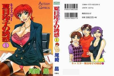 Ozaki Akira - Caster Natsume Reiko no Yuuwaku vol.1