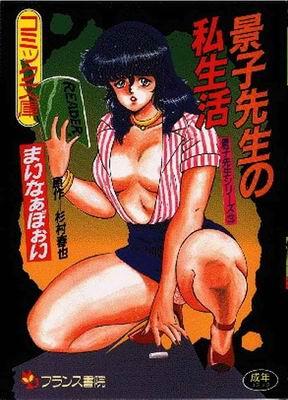Minor boy - Keiko Sensei no Shiseikatsu Keiko Sensei series 3