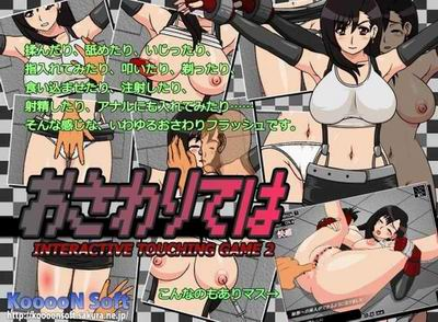 Touching Tifa -INTERACTIVE TOUCHING GAME 2-
