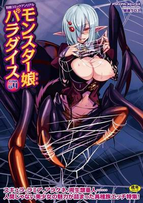 Anthology Monster Musume Paradise vol.4
