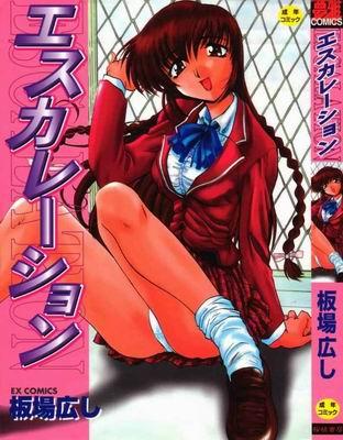 Itaba Hiroshi - Escalation comic