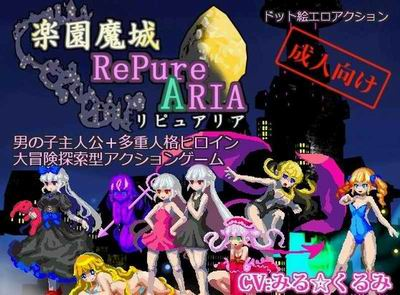 The Paradise Fortress of RePure Aria (english)