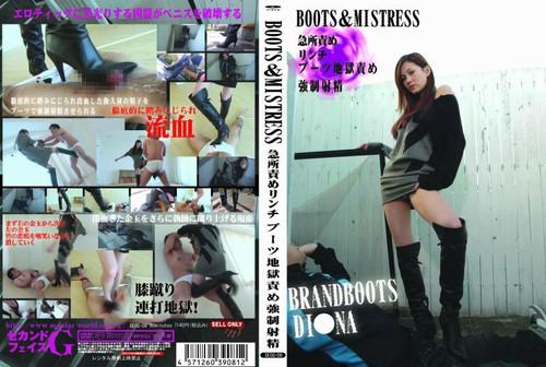SECG-09 Boots and Mistress JAV Femdom