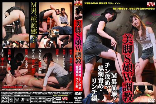 CZ-041 Legs Torture JAV Femdom