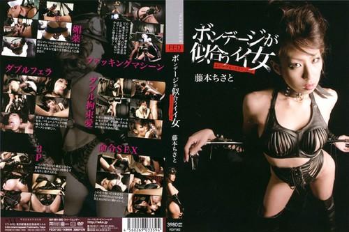 FEDI-002 Chisato Fujimoto Bondage Fetish JAV Femdom