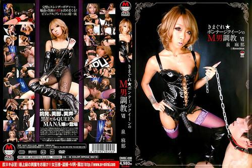 DMBC-008 Mana Torture Bondage Queen JAV Femdom