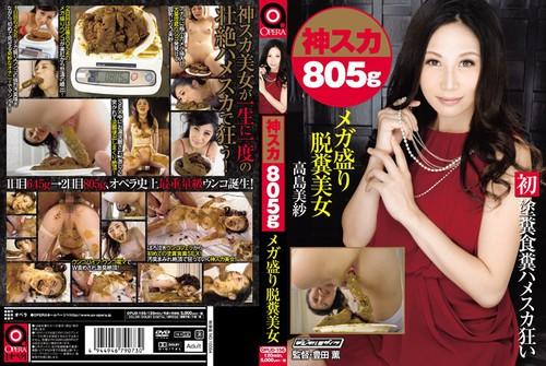 Scat OPUD-156 Asian Scat Scat